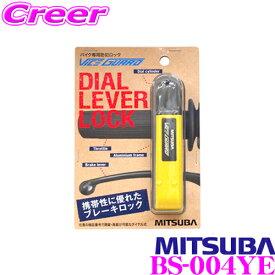 MITSUBA ミツバサンコーワ BS-004YEバイスガード ダイヤルレバーロックダイヤル式ブレーキ【カラー:イエロー】