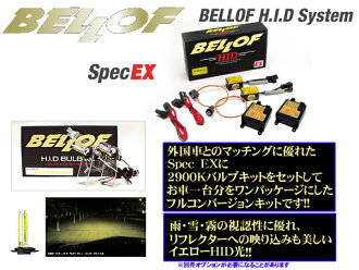 BELLOF ★ Spec EX&D-Multi TYPE-R活力黄 2900K組合HID改装套件(燈泡類型 D-Multi Type-R(2R/D4R))