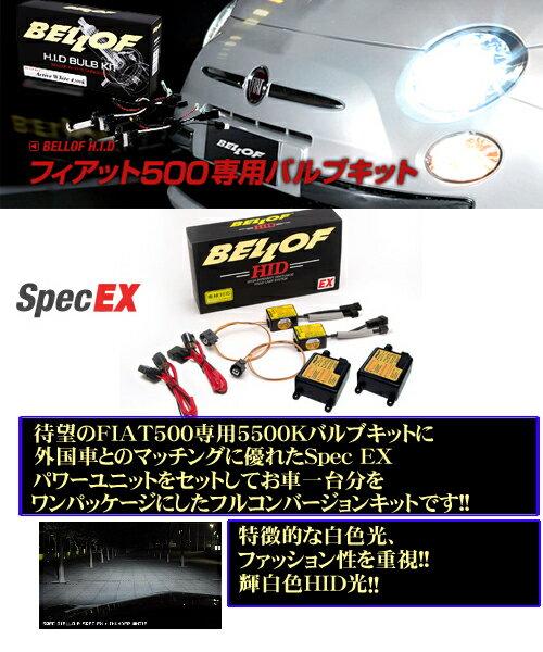BELLOF ベロフ FIAT500専用 HIDコンバージョンセット 【Spec EX&バルブキット5500K】