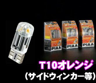 PIAA peer H-522 LED方向指示灯球超TERA Evolution OANGE