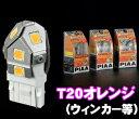 PIAA ピア H-541 LEDウィンカー球 超TERA Evolution ORANGE 【T20シングルオレンジ(アンバー) フロント/リアウィンカー用 ...