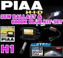 PIAA ピア HIDコンバージョンキット HH135T&HH195S セットH1 アルスター6000K-35W