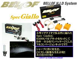 BELLOF ベロフ Spec Giallo シグナスホワイト6500K H9/H11 HIDコンバージョンキット 【品番:AMC1811 AIB000セット】
