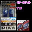 PIAA ピア H-364 白熱球バルブ ミラーホワイト T16 18W 【写り込みを大幅に低減!】 【定格16W】