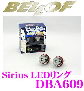 BELLOF ベロフ DBA609 BMW用シリウスLEDリング E60タイプII ENERGY GRADE 【E60(MC前) E61(MC前) E63 E65 E53 E39対応】