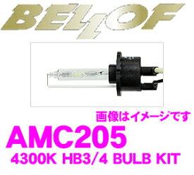 BELLOF ベロフ AMC205 HIDバルブキット HB3/4 4300K アクティブホワイト