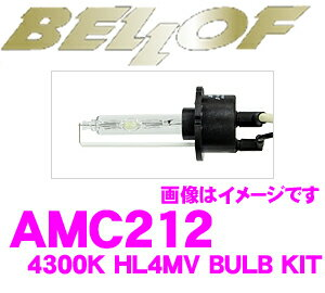 BELLOF ベロフ AMC212 HIDバルブキット HL4MV 4300K アクティブホワイト