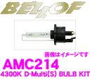 BELLOF ベロフ AMC214 HIDバルブキット D-Multi TYPE-S 4300K アクティブホワイト
