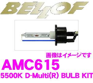 BELLOF ベロフ AMC615 HIDバルブキット D-Multi TYPE-R 5500K サンダーホワイト