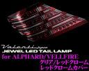 Valenti ヴァレンティ TT20VA-CR-RC1 ジュエルLEDテールランプ アルファード/ヴェルファイア 20系用 【56LED+20LED BA…