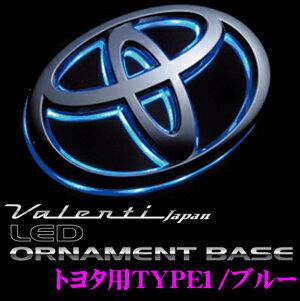 Valenti ヴァレンティ LOB-TY01B LEDオーナメントベース トヨタエンブレム用TYPE1ブルー 【アルファード/ヴェルファイア/オーリス/ハイエース(ワイド)/レジアスエース(ワイド)等に対応】