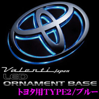 TYPE2 blue for the Valenti ヴァレンティ LOB-TY02B LED ornament base Toyota emblem