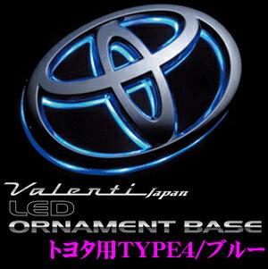 Valenti ヴァレンティ LOB-TY04B LEDオーナメントベース トヨタエンブレム用TYPE4ブルー 【ノア/ヴォクシー70系/プリウス等に対応】