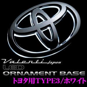 Valenti ヴァレンティ LOB-TY03W LEDオーナメントベース トヨタエンブレム用TYPE3ホワイト 【ノア/ヴォクシー60系/アルファード10系等に対応】