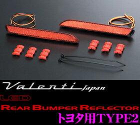 Valenti ヴァレンティ RBR-T2 LEDリアバンパーリフレクター トヨタ用TYPE2 16LED 【ウィッシュ10系/ハリアー/ノア/VOXY等】