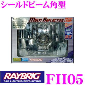 供供RAYBRIG reiburikku FH05车头灯使用的盾构光束角型四轮车使用的多反射器清除12V60/55W⇒135/125W等级1个装