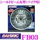 RAYBRIG レイブリック FB03 シールドビーム丸型 バイク用マルチリフレクター クリア 12V60/55W⇒100/90Wクラス 1個入り