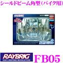 RAYBRIG レイブリック FB05 シールドビーム角型 バイク用マルチリフレクター クリア 12V60/55W⇒100/90Wクラス 1個入り
