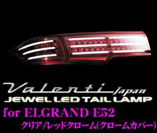 Valenti ヴァレンティ TN52EL-CR-CC-1 ジュエルLEDテールランプ E52 エルグランド(アッパー側)用 【64LED+18LED BAR クリア/レッドクローム センターガーニッシュ/クロームカバー】