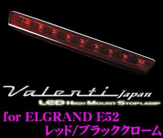 Valenti ヴァレンティ HT52ELG-RB-1 ジュエルLEDハイマウントストップランプ E52系エルグランド用 【9LED レッド/ブラッククローム】