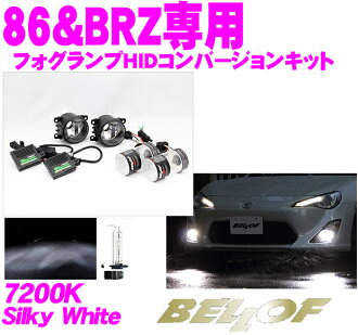 BELLOF ★ HID Conversion KIT for Fog Lamps Dedicated to Toyota 86/Subaru BRZ