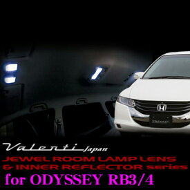 Valenti ヴァレンティ RL-LRS-RB3-1 ホンダ RB3/4 オデッセイ用 ジュエルLEDルームランプレンズ & インナーリフレクターセット