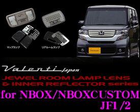 Valenti ヴァレンティ RL-LRS-NBX-1 ホンダ N BOX/N BOX カスタム用 ジュエルLEDルームランプレンズ & インナーリフレクターセット