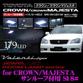 Valenti ヴァレンティ RL-PCS-CR1-1 トヨタ クラウン(サンルーフ付 GRS18#/UZS18#)用 ジュエルLEDルームランプセット