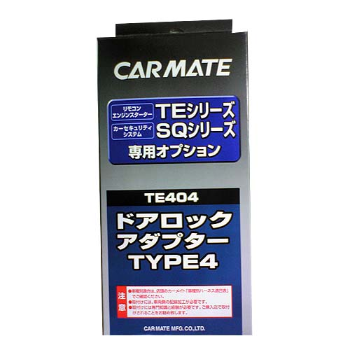 カーメイト TE404 エンジンスターター用ドアロックアダプターTYPE4(プラス制御車用)