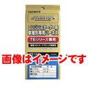 カーメイト TE102 エンジンスターター用ハーネス 【トヨタ ダイハツ用】
