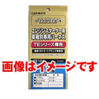 CARMATE★ TE26 engine starter harness