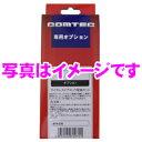 コムテック Be-970 エンジンスターター用ワイヤレスドアロック配線キット 【ドアロック配線方式:A及びCに対応】