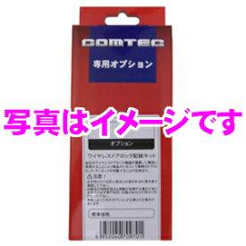 コムテック Be-965 エンジンスターター用ワイヤレスドアロックアダプター(極性反転制御車用) 【ドアロック配線方式:Bに対応】