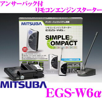 MITSUBA三葉草太陽Kowa EGS-W6A雙方向遥控引擎啟動器