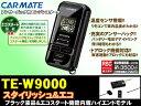カーメイト TE-W9000 双方向リモコンエンジンスターター 【ブラック液晶採用でさらにスタイリッシュ! エコスタート機能搭載ハイエンドモデル!】