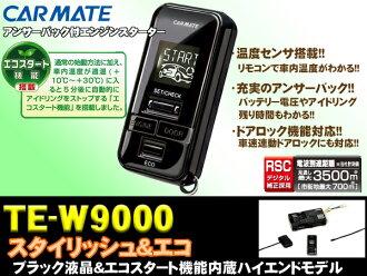 CarMate TE-W9000双方向遥控引擎启动器