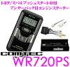 Comtech COMTEC引擎启动器BeTime WR720PS丰田/Subaru推起动在的车专用的双向的遥控引擎启动器