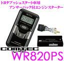 コムテック COMTEC エンジンスターター BeTime WR820PS トヨタプッシュスタート付車専用 双方向リモコンエンジンスタ…