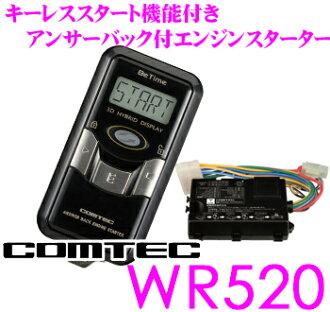 Comtech COMTEC引擎启动器BeTime WR520双方向遥控引擎启动器