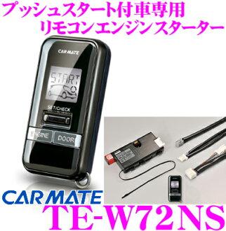 CarMate TE-W72NS日產推起動在的車專用的雙向的遥控引擎啟動器