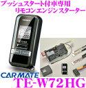 カーメイト TE-W72HG ホンダプッシュスタート付車専用 双方向リモコンエンジンスターター