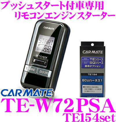 カーメイト TE-W72PSA 双方向リモコンエンジンスターター& ハーネスセット! 【アルファード/ヴェルファイアやエスティマ、ノア/ヴォクシーにも対応!】 【TE-W72PSA+TE154セット】