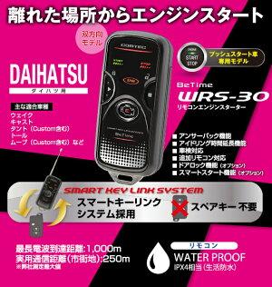 wrs-30-be-h402