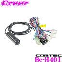 コムテック Be-H401 エンジンスターターWRSシリーズ専用 車種別ハーネス 【トヨタ/スバル/ダイハツ車用】