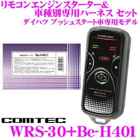 コムテック COMTEC エンジンスターター&ハーネスセット WRS-30+Be-H401 トヨタ/ダイハツ/スバル プッシュスタート車専用モデル