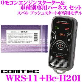 コムテック COMTEC エンジンスターター&ハーネスセット WRS-11+Be-H201 スバル プッシュスタート車専用モデル