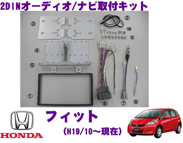 日東工業 NITTO NKK-H74D ホンダ フィット/フィットハイブリッド/フィットシャトル/フィットシャトルハイブリッド用 2DINオーディオ/ナビ取付キット