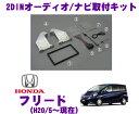 日東工業 NITTO NKK-H75D ホンダ フリード/フリードスパイク用 2DINオーディオ/ナビ取付キット