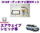 日東工業 NITTO NKK-H67D ホンダ エアウェイブ/クロスロード/シビック/バモス/ライフ用 2DINオーディオ/ナビ取付キット