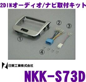 日東工業 NITTO NKK-S73Dスズキ ワゴンR(MH23S)異型オーディオ付車用2DINオーディオ/ナビ取付キット